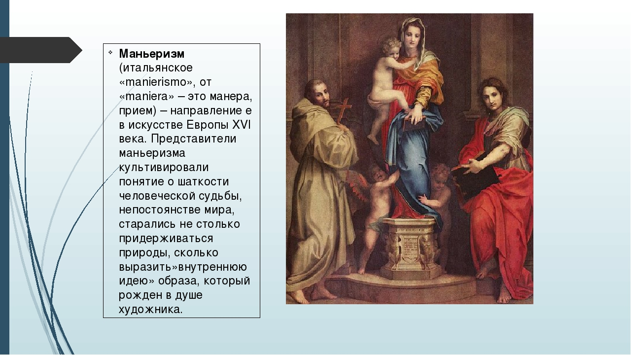 Маньеризм (итальянское «manierismo», от «maniera» – это манера, прием) – напр...