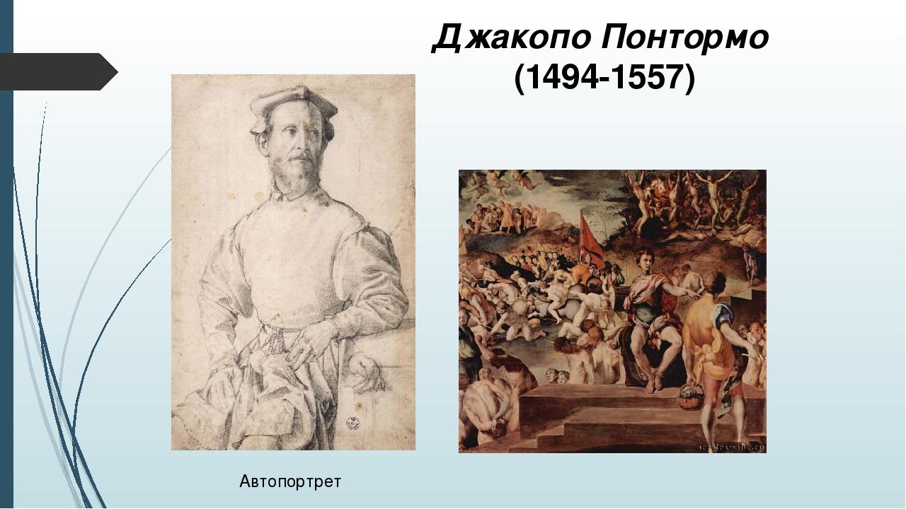Джакопо Понтормо (1494-1557) Автопортрет