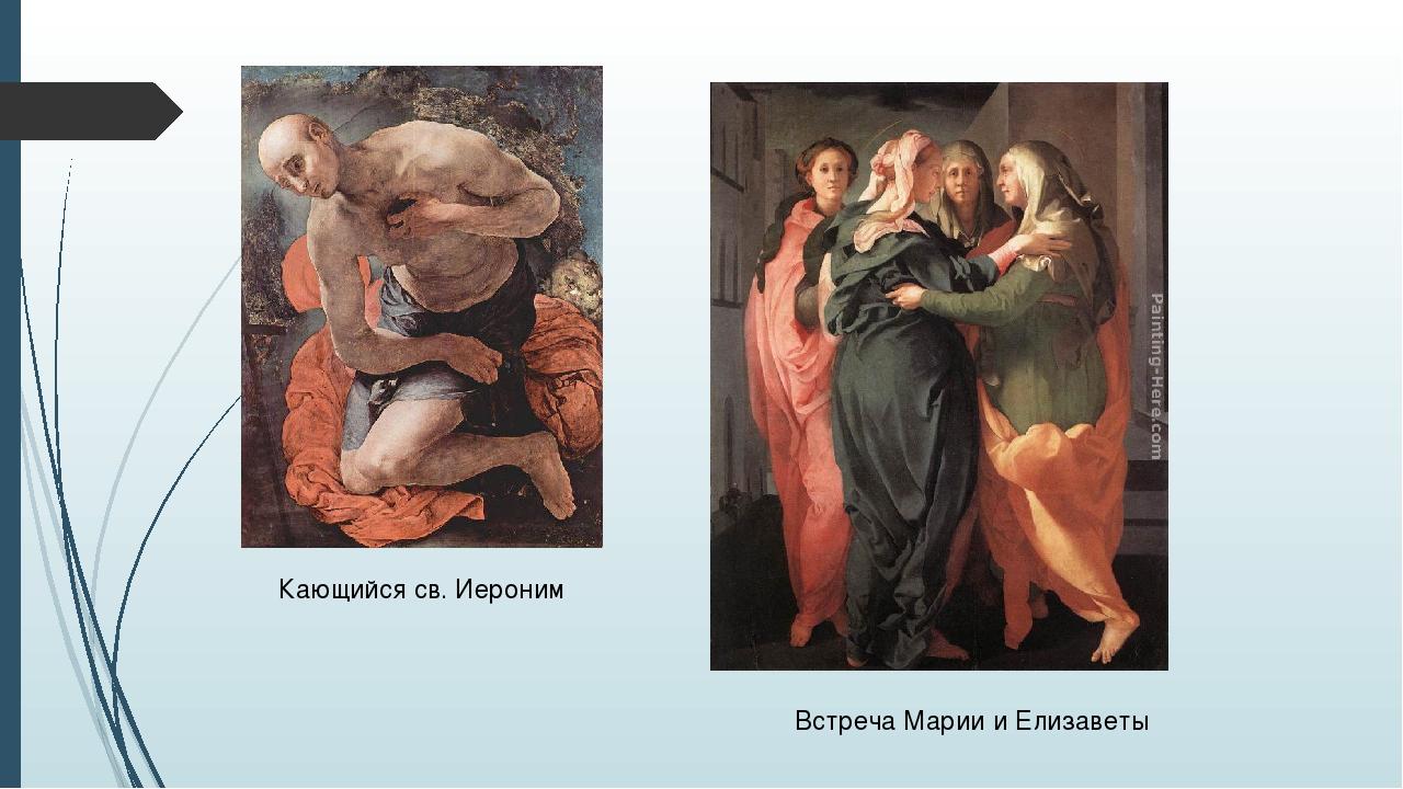 Кающийся св. Иероним Встреча Марии и Елизаветы