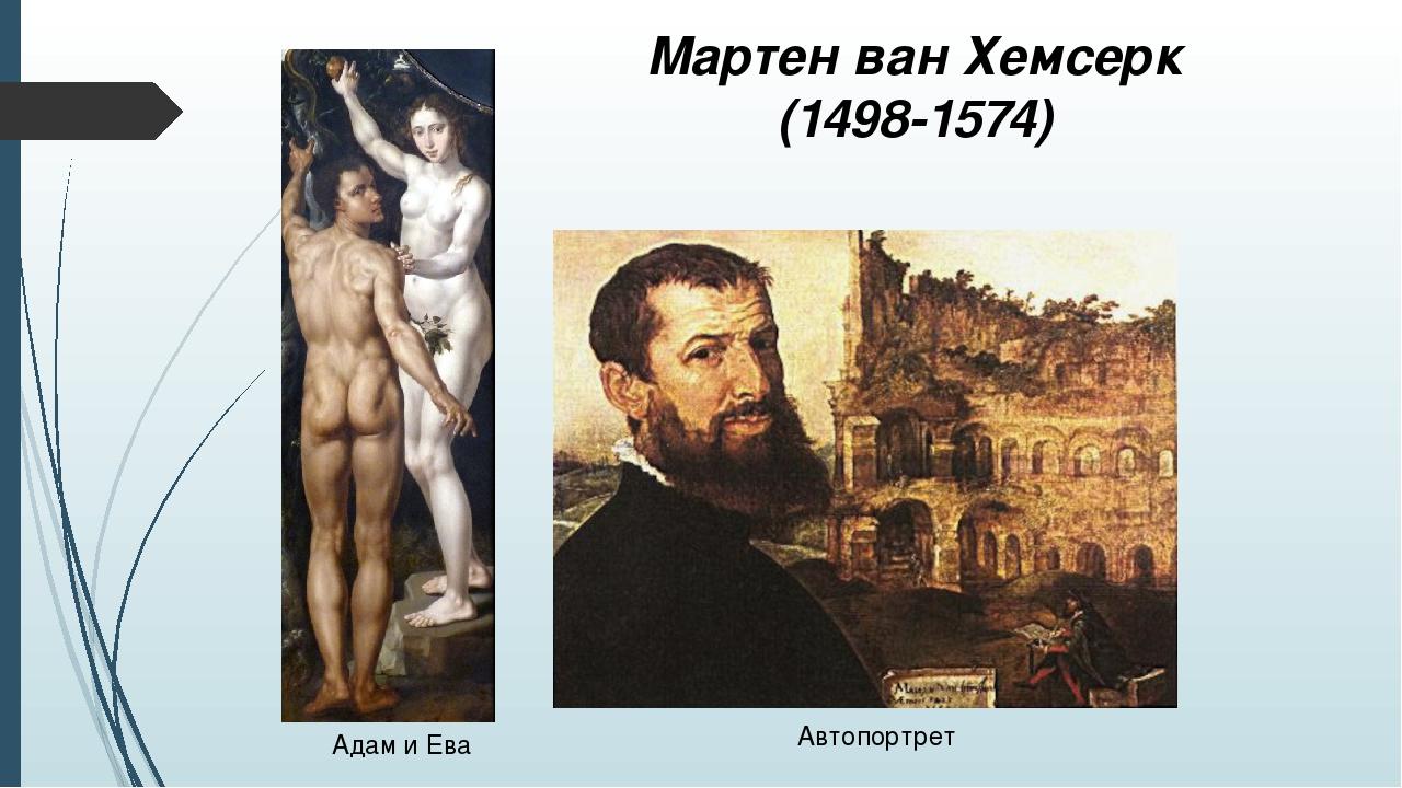 Мартен ван Хемсерк (1498-1574) Адам и Ева Автопортрет