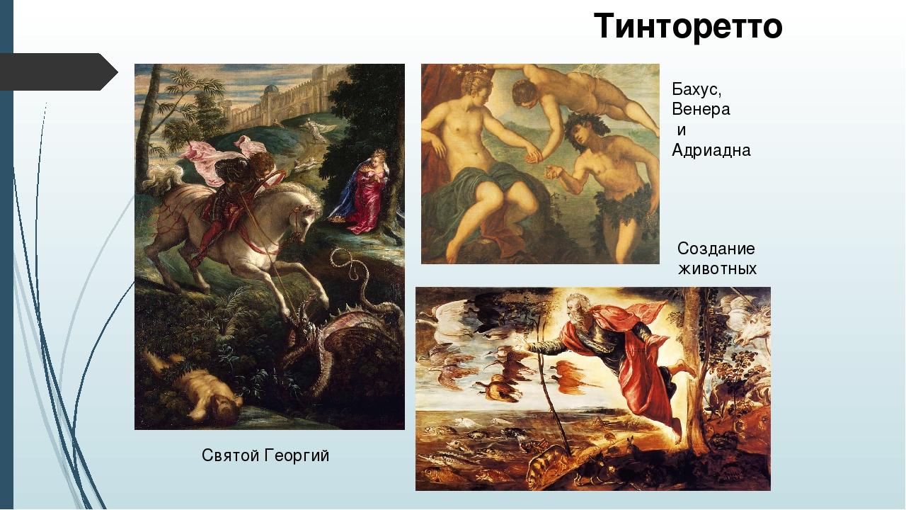 Тинторетто Бахус, Венера и Адриадна Создание животных Святой Георгий