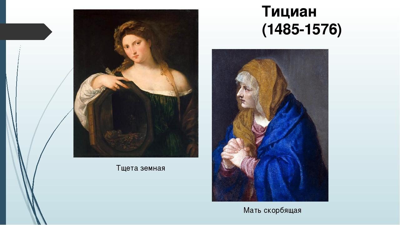 Тициан (1485-1576) Мать скорбящая Тщета земная