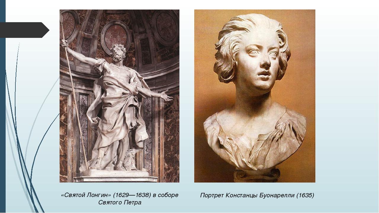 «Святой Лонгин» (1629—1638) в соборе Святого Петра ПортретКонстанцы Буонаре...
