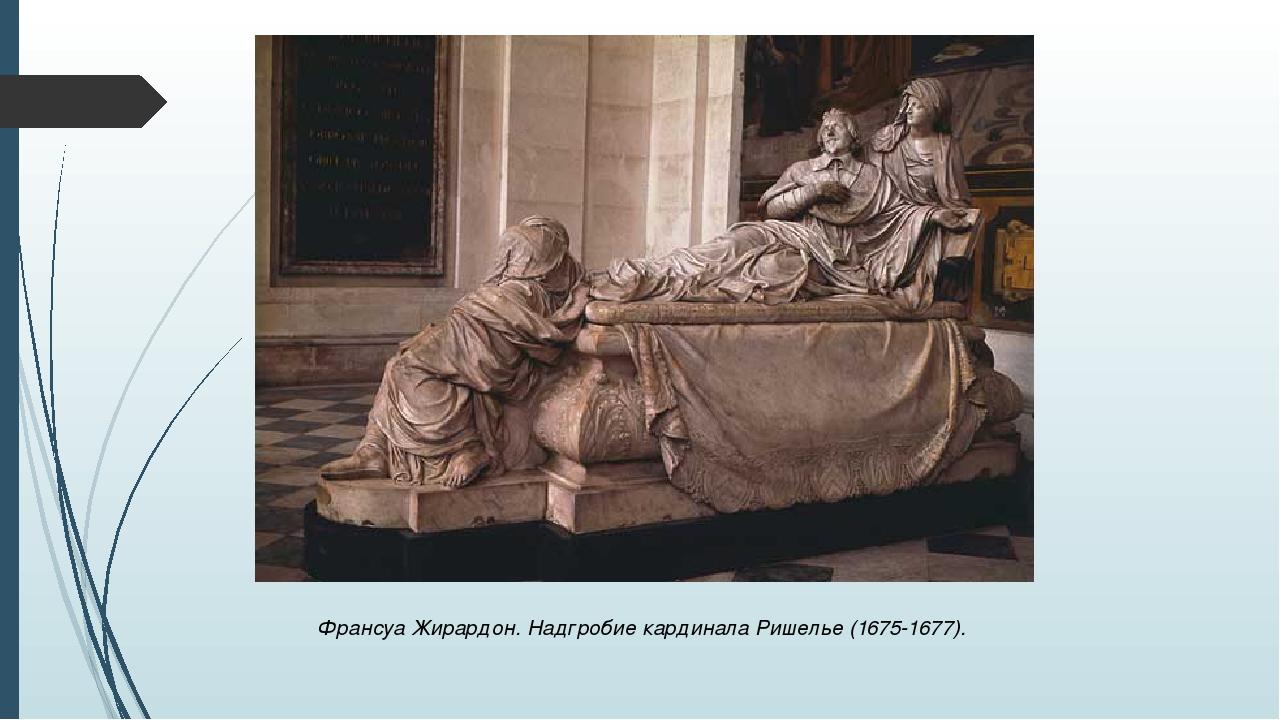 Франсуа Жирардон. НадгробиекардиналаРишелье (1675-1677). Жирардон ориентиро...