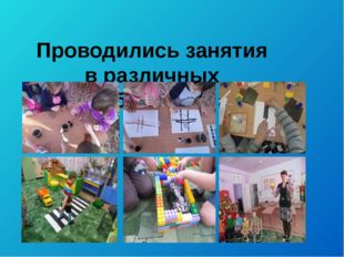 Проводились занятия в различных областях.