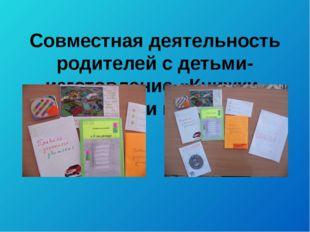 Совместная деятельность родителей с детьми- изготовление «Книжки-малышки по П