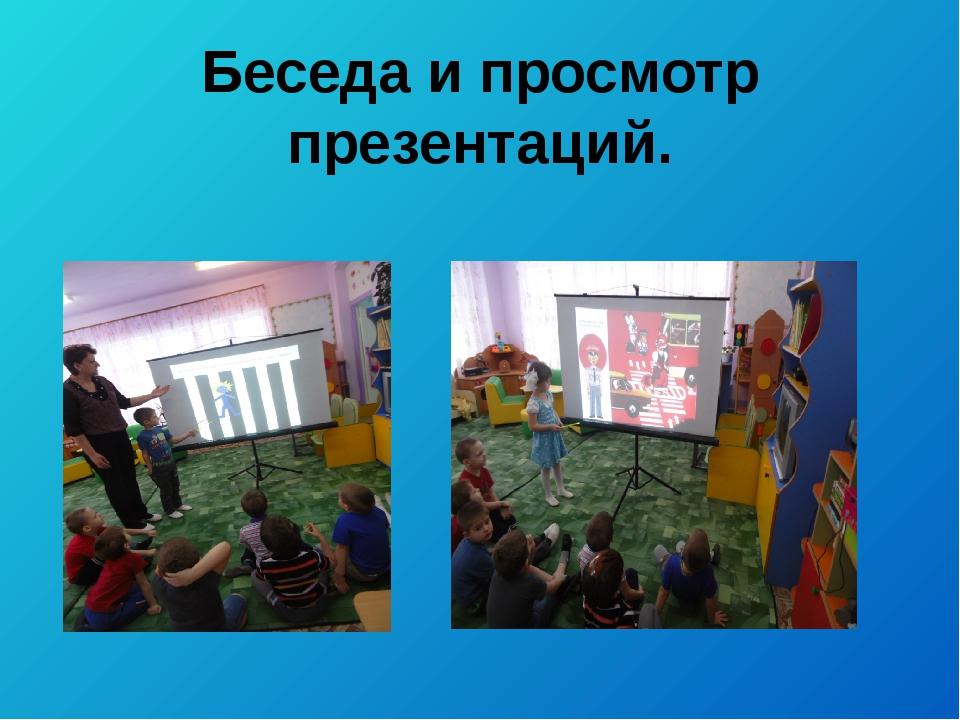 Беседа и просмотр презентаций.