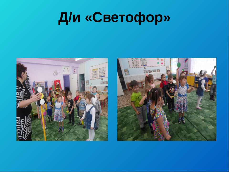 Д/и «Светофор»