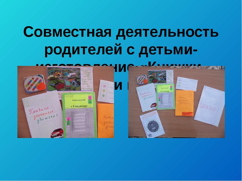 Совместная деятельность родителей с детьми- изготовление «Книжки-малышки по П...