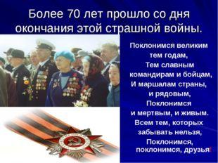 Более 70 лет прошло со дня окончания этой страшной войны. Поклонимся великим