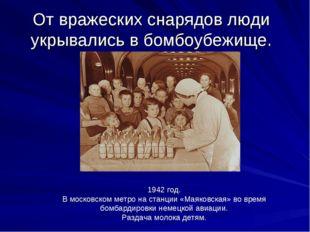 От вражеских снарядов люди укрывались в бомбоубежище. 1942 год. В московском