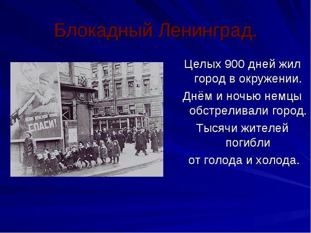Блокадный Ленинград. Целых 900 дней жил город в окружении. Днём и ночью немцы...