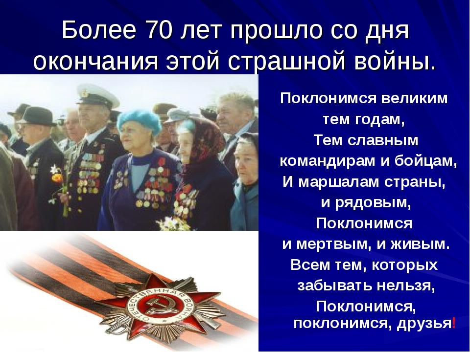 Более 70 лет прошло со дня окончания этой страшной войны. Поклонимся великим...