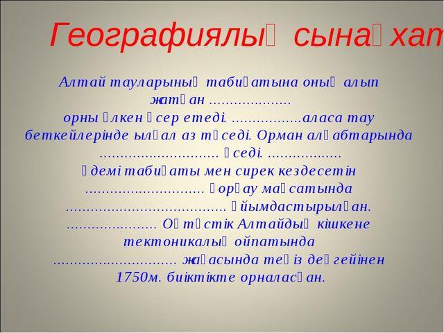 Географиялық сынақхат Алтай тауларының табиғатына оның алып жатқан .............