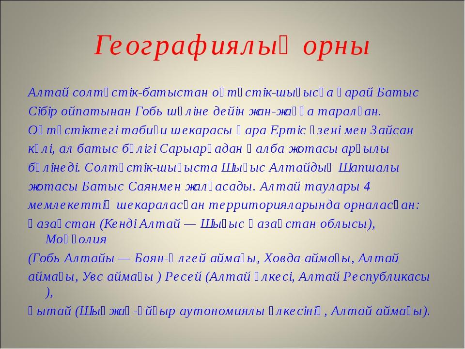 Географиялық орны Алтай солтүстік-батыстан оңтүстік-шығысқа қарай Батыс Сібір...