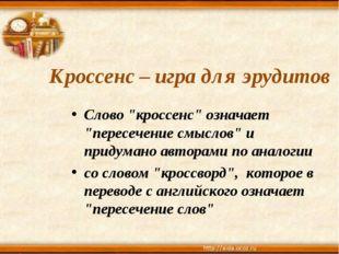 """Кроссенс – игра для эрудитов Слово """"кроссенс"""" означает """"пересечение смыслов"""""""