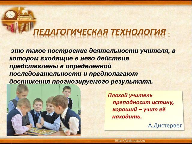 это такое построение деятельности учителя, в котором входящие в него действи...