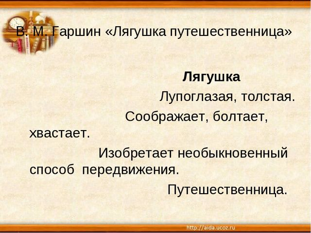В. М. Гаршин «Лягушка путешественница»  ...