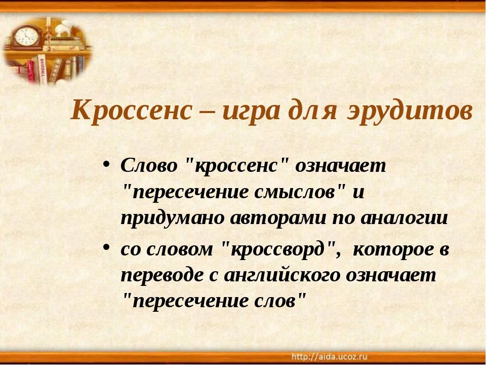 """Кроссенс – игра для эрудитов Слово """"кроссенс"""" означает """"пересечение смыслов""""..."""