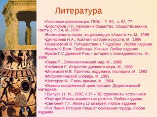 Литература Античные цивилизации, ПИШ – 7- 94, с. 52 -77 Боголюбов Л.Н. Челове