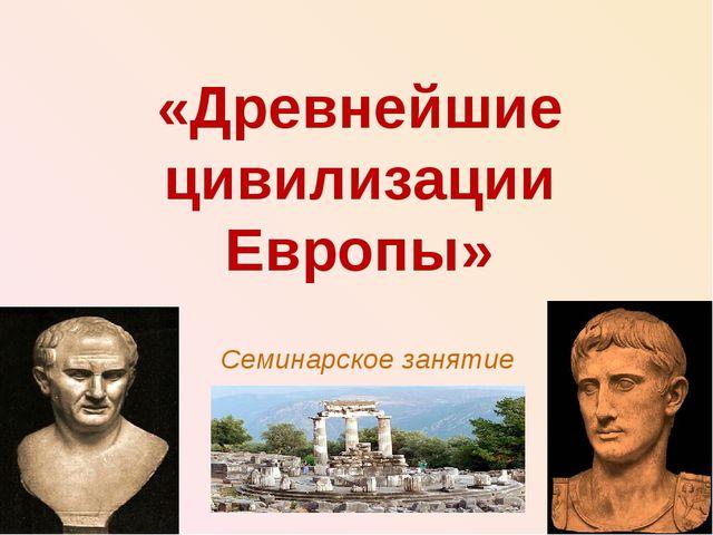 «Древнейшие цивилизации Европы» Семинарское занятие