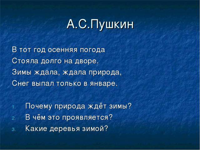 А.С.Пушкин В тот год осенняя погода Стояла долго на дворе. Зимы ждала, ждала...