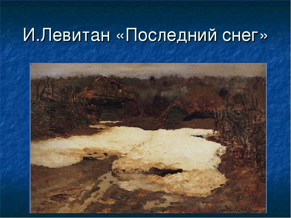 И.Левитан «Последний снег»