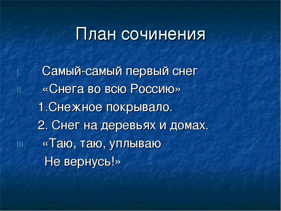 План сочинения Самый-самый первый снег «Снега во всю Россию» 1.Снежное покрыв...