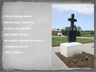 «Здесь захоронено свыше трех тысяч жителей города, расстрелянных немецко-фаш