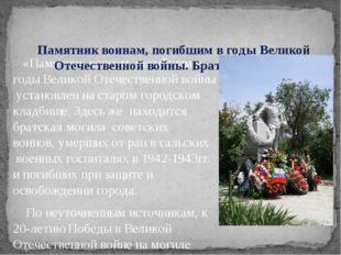 «Памятник воинам, погибшим в годы Великой Отечественной войны установлен на