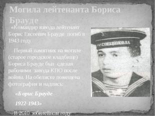 «Командир взвода лейтенант Борис Евсеевич Брауде погиб в 1943 году Первый па