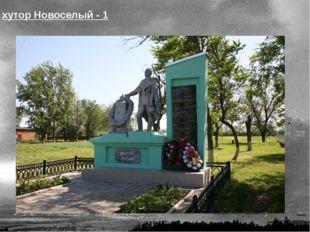 хутор Новоселый - 1