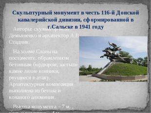 Авторы: скульптор М.И Демьяненко и архитектор А.В Стадник. На холме Славы на