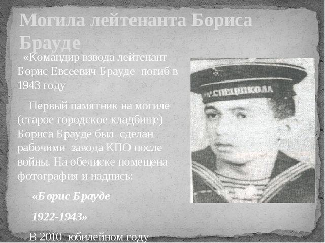 «Командир взвода лейтенант Борис Евсеевич Брауде погиб в 1943 году Первый па...