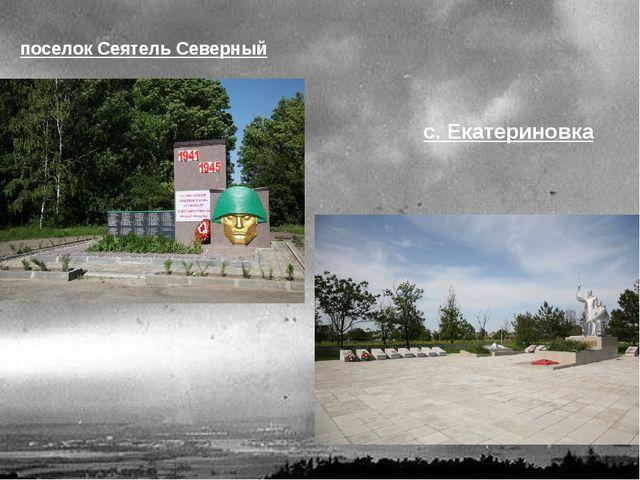 поселок Сеятель Северный с. Екатериновка