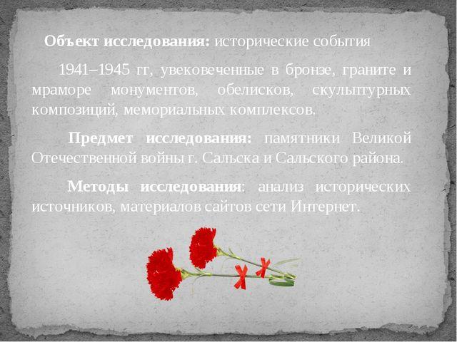 Объект исследования: исторические события 1941–1945 гг, увековеченные в брон...