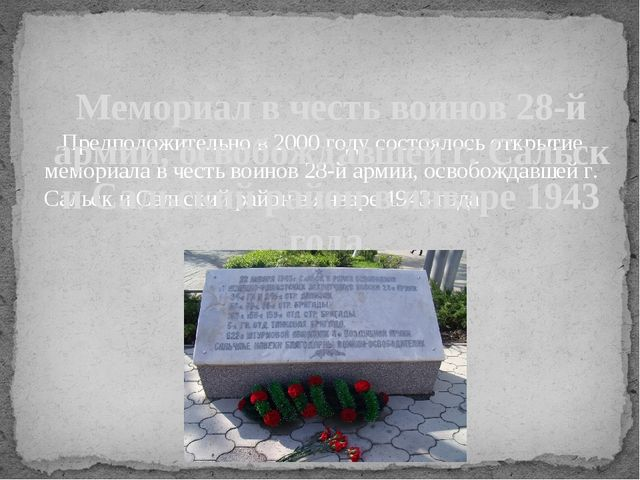 Предположительно в 2000 году состоялось открытие мемориала в честь воинов 28...
