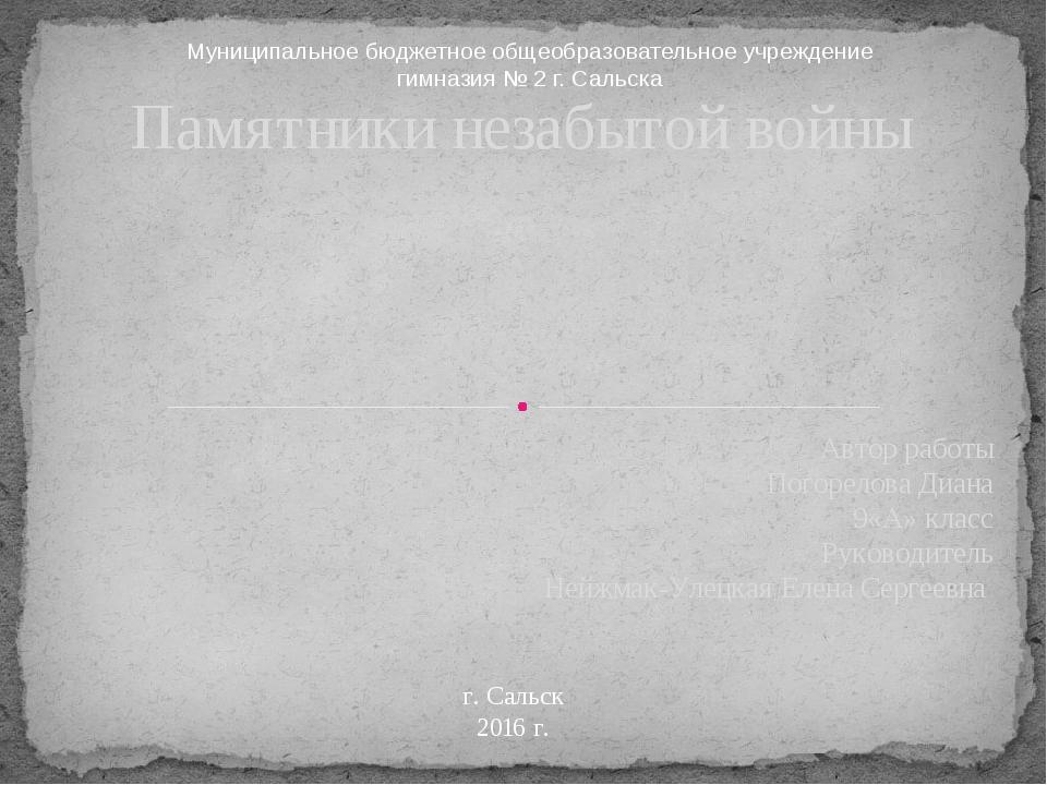 Автор работы Погорелова Диана 9«А» класс Руководитель Нейжмак-Улецкая Елена С...