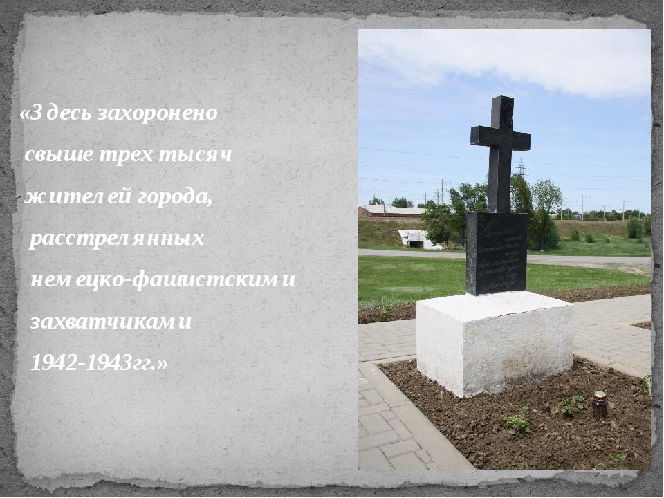 «Здесь захоронено свыше трех тысяч жителей города, расстрелянных немецко-фаш...