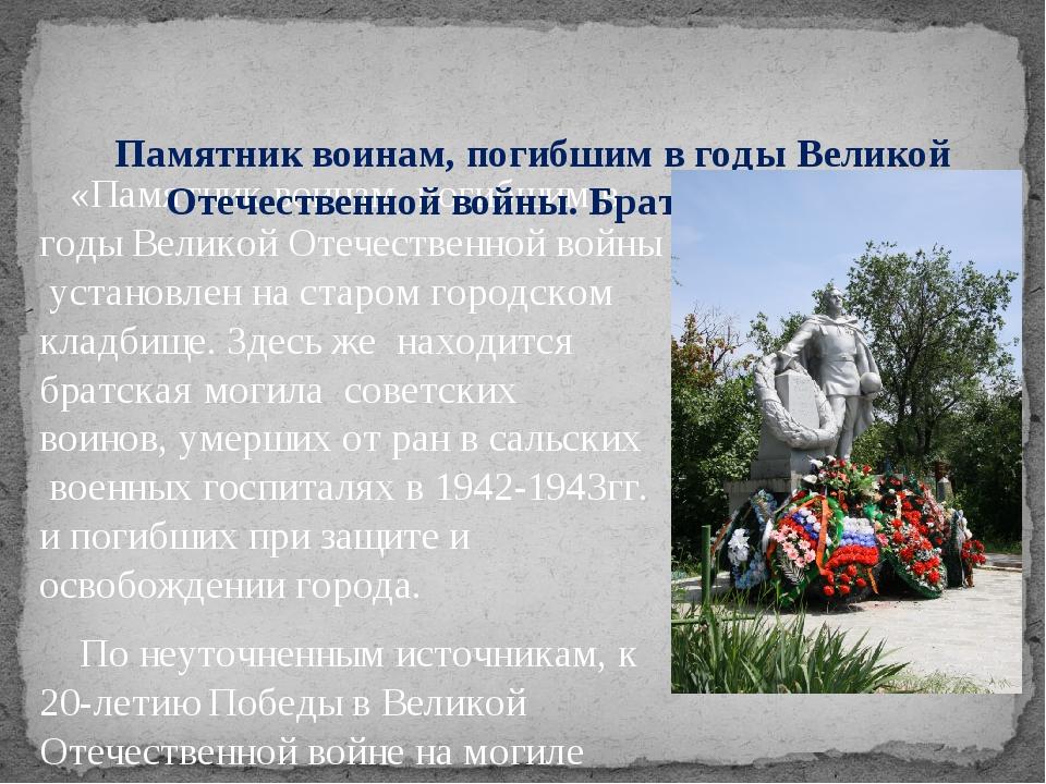 «Памятник воинам, погибшим в годы Великой Отечественной войны установлен на...