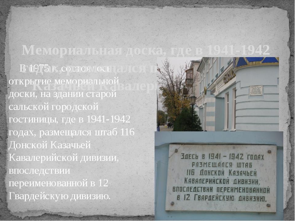 В 1975 г. состоялось открытие мемориальной доски, на здании старой сальской...