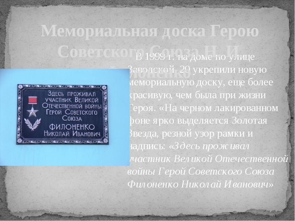В 1999 г. на доме по улице Заводской, 20 укрепили новую мемориальную доску,...