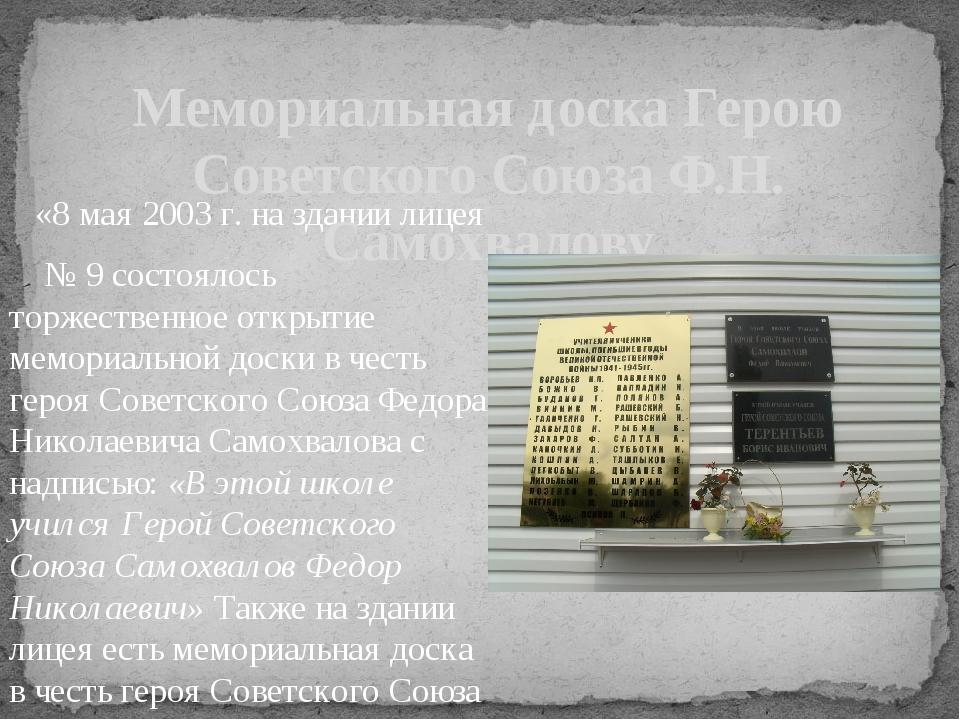 «8 мая 2003 г. на здании лицея № 9 состоялось торжественное открытие мемориа...