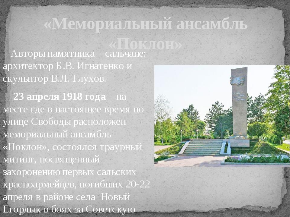 Авторы памятника – сальчане: архитектор Б.В. Игнатенко и скульптор В.Л. Глух...