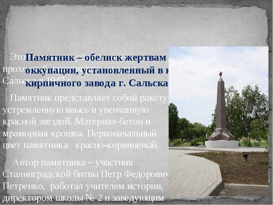 Этот памятник установлен у проходной кирпичного завода г. Сальска в 1947 г....