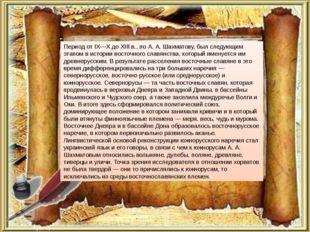 Период от IX—X до XIII в., по А. А. Шахматову, был следующим этапом в истории