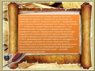 Широкое расселение восточных славян на Восточно-Европейской равнине и членени