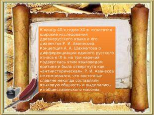 К концу 40-х годов XX в. относятся широкие исследования древнерусского языка