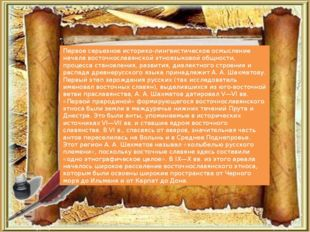 Первое серьезное историко-лингвистическое осмысление начала восточнославянско