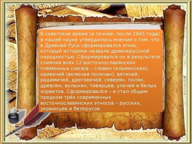 В советское время (а точнее, после 1945 года) в нашей науке утвердилось мнени...
